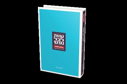 תמונה של 'שוה לכל נפש' פרקי אבות  - להורדה